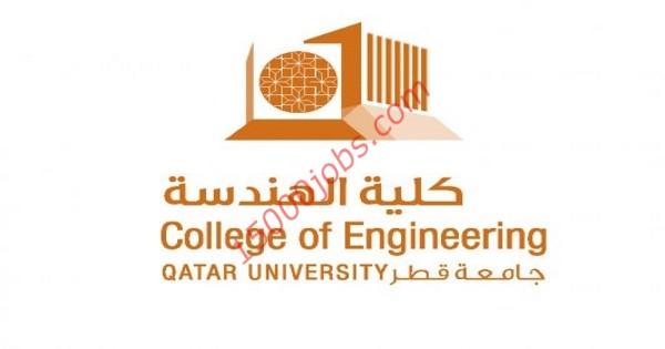 مطلوب مهندسي مختبرات للعمل في كلية الهندسة بجامعة قطر