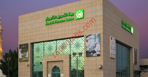مطلوب موظفي ائتمان وخدمات مصرفية للعمل في بيت التمويل الكويتي