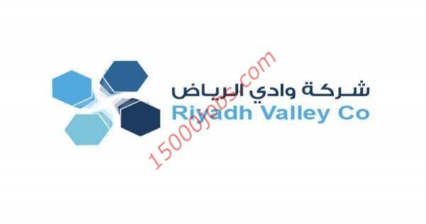وادي الرياض
