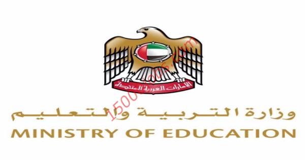 وظائف وزارة التربية والتعليم بالإمارات