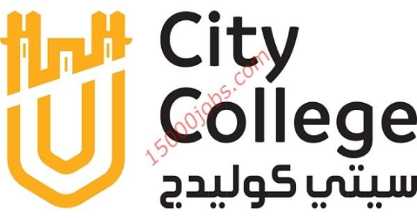 وظائف أكاديمية وإدارية شاغرة بكلية سيتي كوليدج في قطر