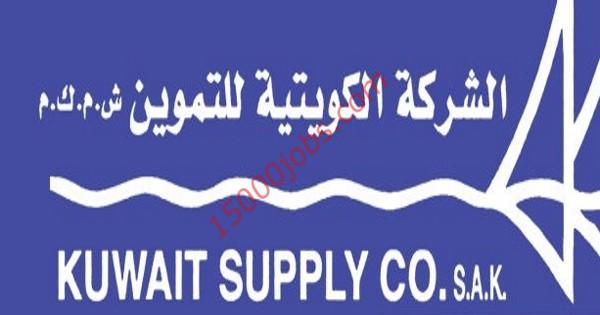وظائف الشركة الكويتية للتموين لمواطني دولة الكويت