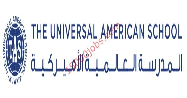 المدرسة العالمية الأمريكية بالكويت تعلن عن وظائف متنوعة