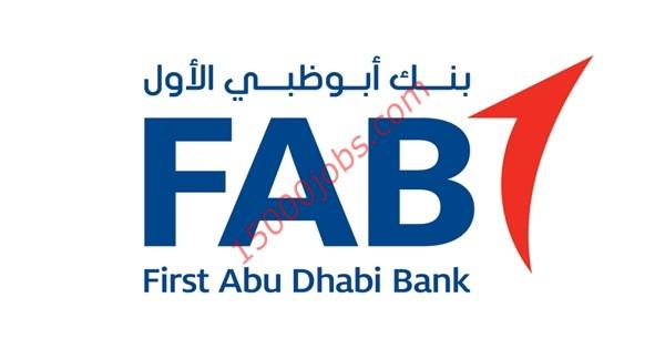 وظائف بنك أبو ظبي الأول لعدد من التخصصات
