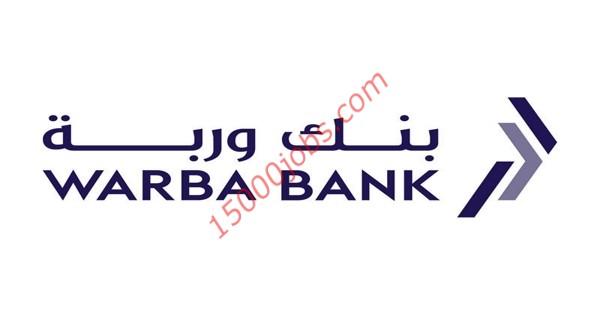 بنك وربة الإسلامي بالكويت يعلن عن فرص وظيفية شاغرة