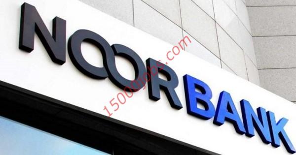 وظائف بنك NOOR BANK في دبي وأبو ظبي لعدد من التخصصات