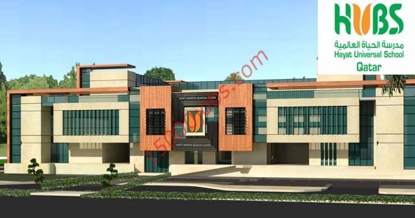 وظائف تعليمية لمختلف التخصصات في مدرسة الحياة العالمية بقطر