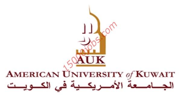 وظائف تعليمية وإدارية شاغرة بالجامعة الأمريكية في الكويت