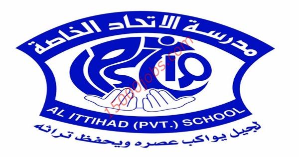 وظائف تعليمية وإدارية شاغرة بمدرسة الاتحاد الخاصة بدبي