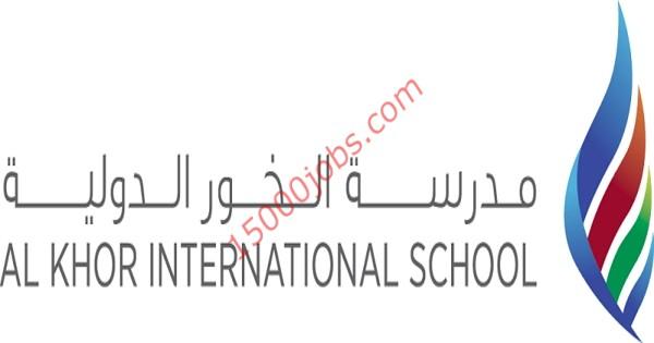 وظائف تعليمية وإدارية شاغرة في مدرسة الخور الدولية بقطر