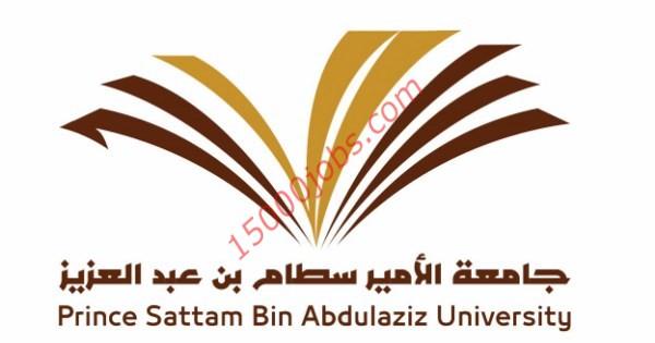 وظائف جامعة الأمير سطام