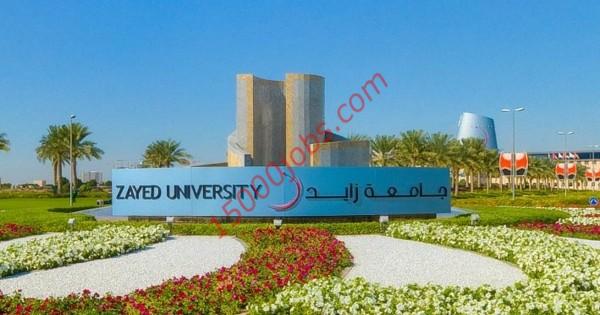 وظائف جامعة زايد لمواطني دولة الإمارات بدبي وأبو ظبي