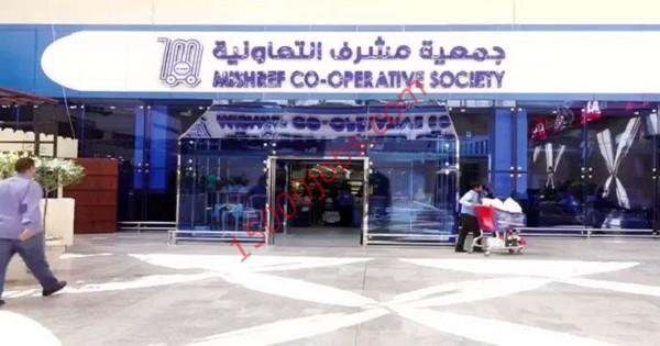 وظائف جمعية مشرف التعاونية في الكويت لعدد من التخصصات