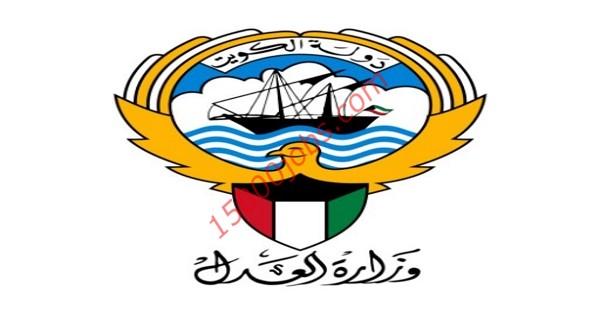وظائف خبراء هندسة ومحاسبة بوزارة العدل الكويتية للكويتيين