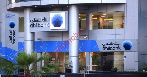وظائف خدمة عملاء شاغرة في البنك الأهلي القطري