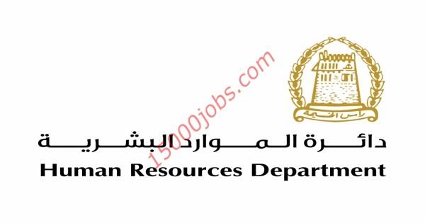 وظائف دائرة الموارد البشرية بحكومة رأس الخيمة لمواطني دولة الإمارات