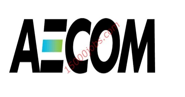 وظائف شاغرة في شركة AECOM العالمية للاستشارات الهندسية بقطر