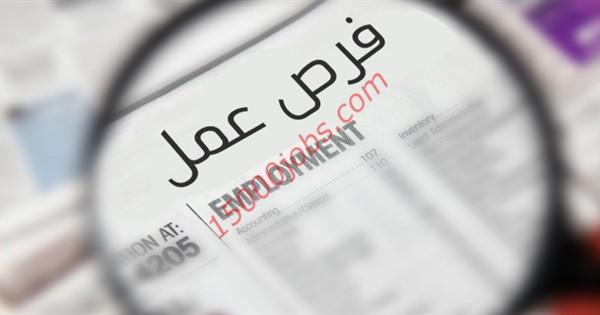 وظائف شاغرة لعدة تخصصات بشركة كبرى في الإمارات