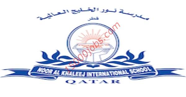وظائف شاغرة لمختلف التخصصات في مدرسة نور الخليج العالمية بقطر