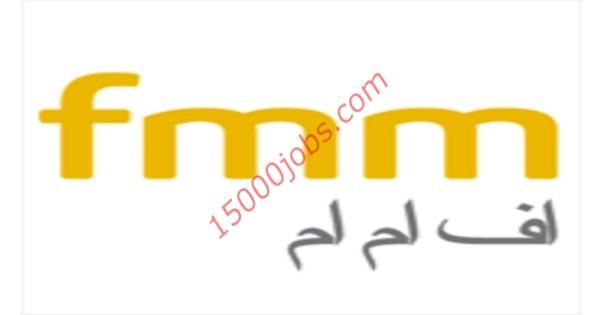 وظائف شركة إدارة المرافق والصيانة (FMM) في قطر لعدة تخصصات