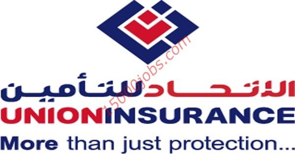 وظائف شركة الاتحاد للتأمين في الإمارات لمختلف التخصصات