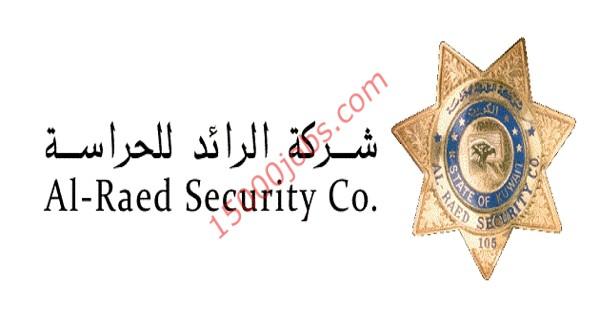 شركة الرائد للحراسة بالكويت تعلن عن وظائف لعدة تخصصات