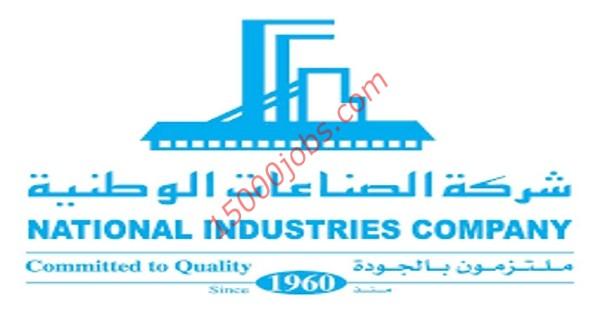 وظائف شركة الصناعات الوطنية في الكويت لمواطني دولة الكويت
