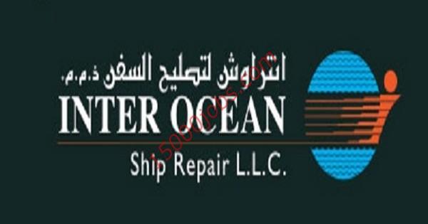 وظائف شركة انتر أوشن لتصليح السفن بدبي لعدد من التخصصات