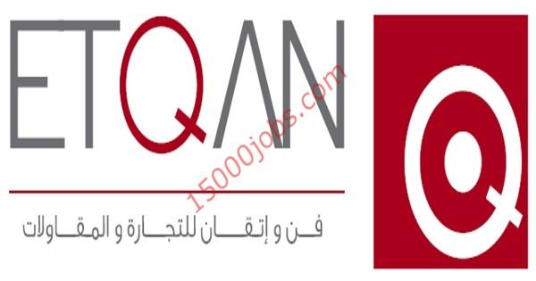وظائف شركة فن وإتقان للتجارة والمقاولات في قطر لمختلف التخصصات