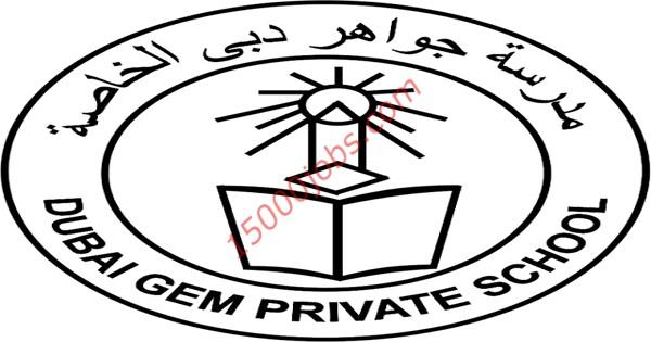 وظائف مدرسة GEM الخاصة بإمارة دبي لمختلف التخصصات