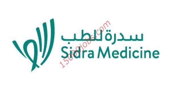 وظائف مركز سدرة للطب في قطر لمختلف التخصصات