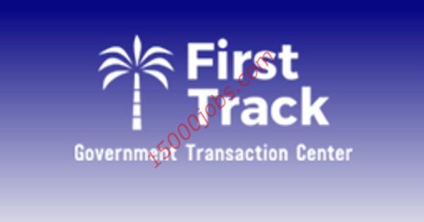 يوم مفتوح للتوظيف بمركز firsr track للمعاملات الحكومية بدبي