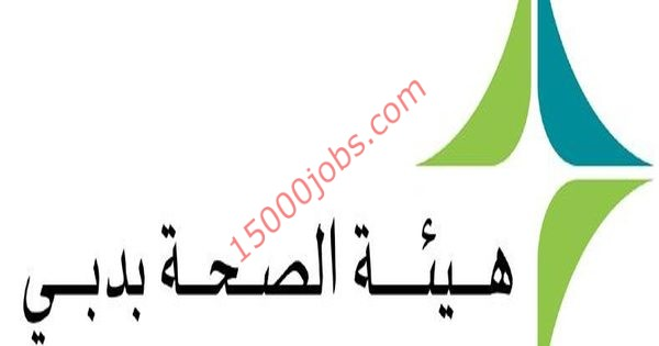 مطلوب اطباء هيئة الصحة دبي