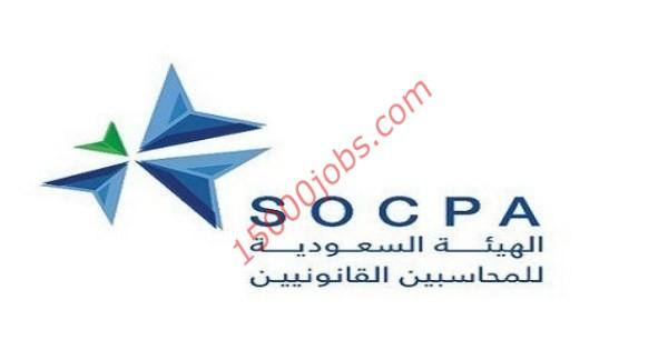 الهيئة السعودية للمحاسبين