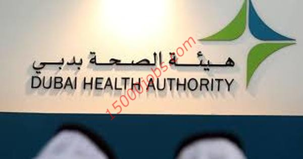 مطلوب اطباء للعمل في هيئة صحة دبي