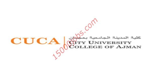 وظائف شاغرة للعمل بالمدينة الجامعية في عجمان