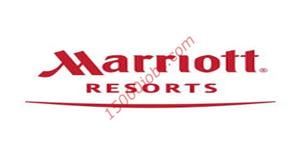 وظئف شاغرة للعمل في فنادق ماريوت