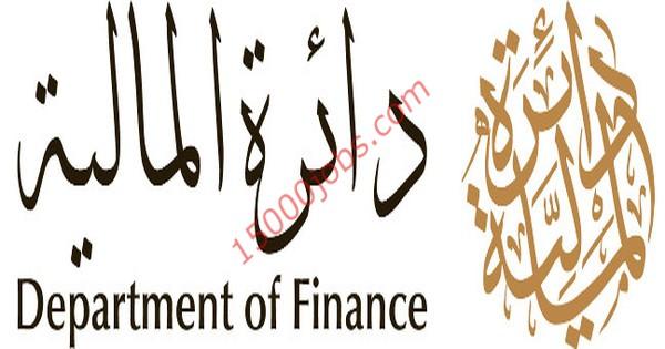 مطلوب ضابط متابعة ادارية للعمل في دائرة المالية دبي