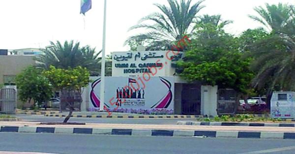 مطلوب اطباء للعمل في مستشفى ام القيوين الامارات