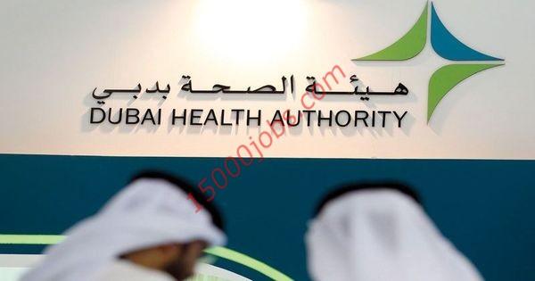 وظائف شاغرة للعمل في هيئة الصحة العامة في دبي