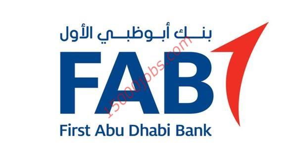وظائف شاغرة للعمل في بنك ابوظبي الاول