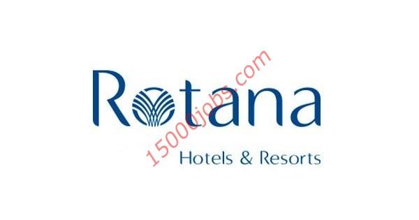 وظائف شاغرة للعمل في فنادق روتانا الامارات