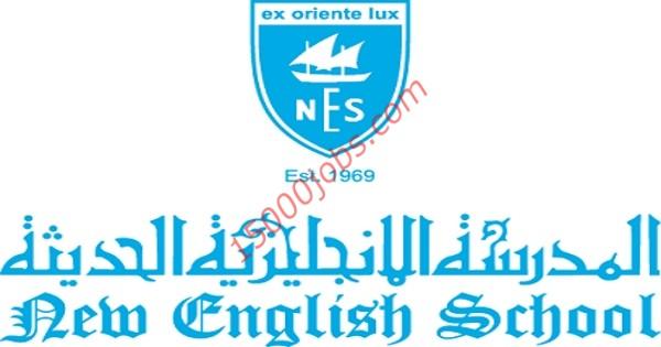 مطلوب معلمات وموظفات استقبال بالمدرسة الإنجليزية الحديثة بالكويت