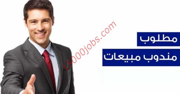 مطلوب مندوبين مبيعات خارجية للعمل في شركة تكنولوجيا وتسويق بالكويت