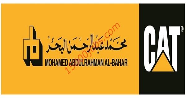 مطلوب مهندسين ميكانيكا للعمل في شركة محمد عبد الرحمن البحر بالكويت