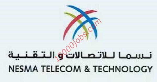 نسما للاتصالات والتقنية