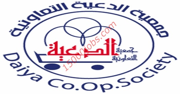 وظائف جمعية الدعية التعاونية في الكويت لمختلف التخصصات