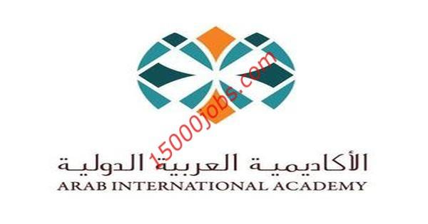 وظائف شاغرة أعلنت عنها الأكاديمية العربية الدولية بقطر
