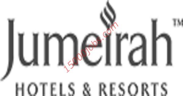 وظائف شاغرة بمجموعة جميرا للفنادق والمطاعم بالكويت لمختلف التخصصات