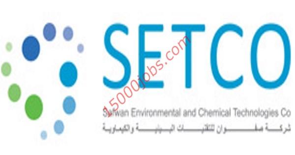 وظائف شركة صفوان للتقنيات البيئية والكيماوية (SETCO) في الكويت